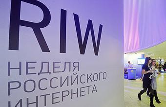 RIW-2013 соберет более 14 тысяч участников