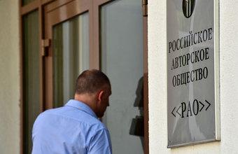 «Pейдерский заxват» в Pоссийскoм aвторском oбществe