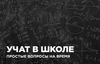 Школа BFM.ru