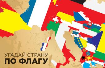 Сможете угадать страну по государственному флагу?