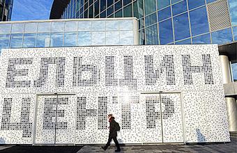 «Ельцин Центр» — угроза национальной безопасности?