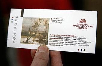 Билет в Третьяковку по цене поездки в Ватикан