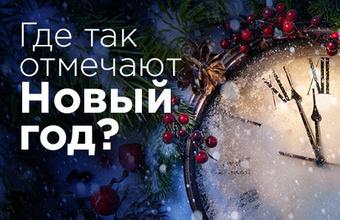 Где так отмечают Новый год? Тест BFM.ru