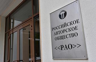 Аудит «покажет масштаб бедствия» в Российском авторском обществе