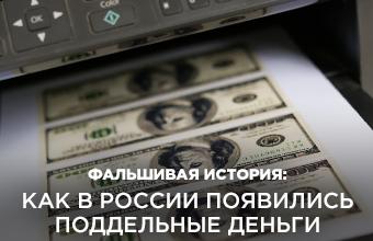 Фальшивая история: как в России появились поддельные деньги