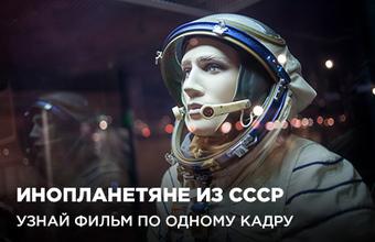 Инопланетяне из СССР