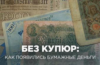 Без купюр: как появились бумажные деньги