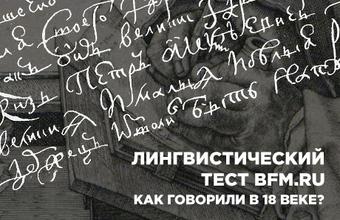 Как говорили в России в 18 веке. Тест BFM.ru
