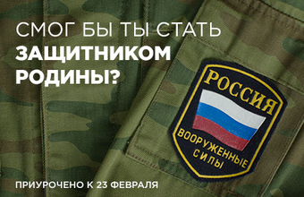 Смог бы ты стать защитником Родины? Тест BFM.ru