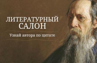Узнай автора по цитате. Тест BFM.ru