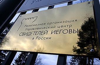 «Свидетелей Иеговы» могут признать экстремистской организацией и запретить в России