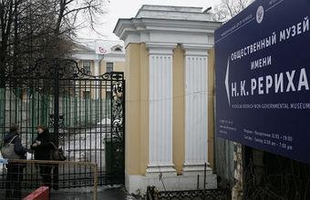Суд нанес еще один удар по центру Рерихов
