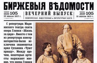 О чем писали газеты 100 лет назад