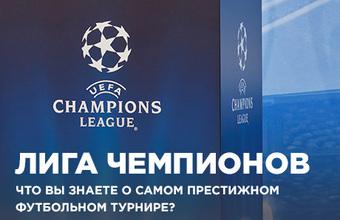 Что вы знаете о Лиге Чемпионов?