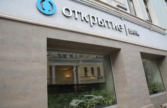 Долг «Открытия» перед Центробанком достиг триллиона рублей