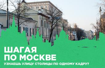 Угадай улицу Москвы по одному кадру. Тест BFM.ru