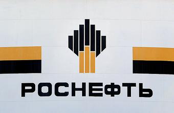 «Роснефть» приобрела долю в гигантском газовом месторождении