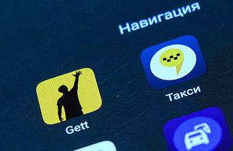 Gett «наехал» на «Яндекс.Такси»