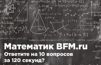 Математик BFM.ru