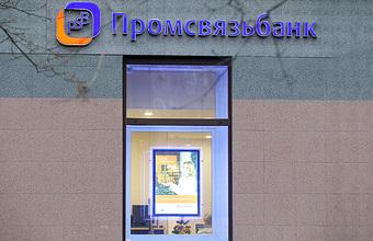 Промсвязьбанк уходит в «оборонку» с Фрадковым