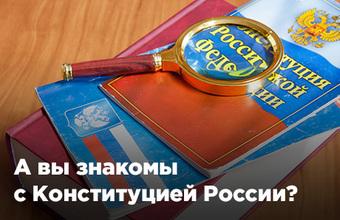 Что вы знаете о Конституции России?