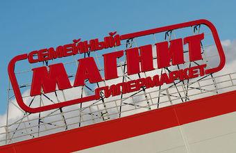 Миноритарии «Магнита»: «Мы разочарованы видеть такое корпоративное управление Галицкого»