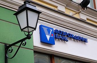 СМИ: банк «Возрождение» остался без вкладов собственников