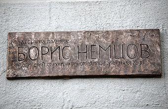 Памятную доску Немцову установят по просьбе Собчак