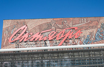 В Москве вспомнят кино девяностых