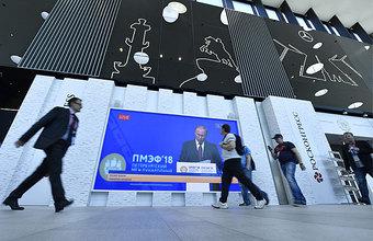 Итоги ПМЭФ-2018: нельзя говорить об изоляции РФ и давлении на Путина