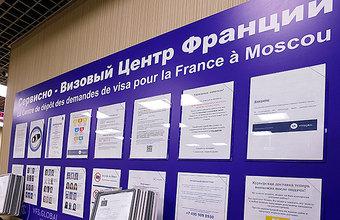 Получение французского шенгена займет больше времени?
