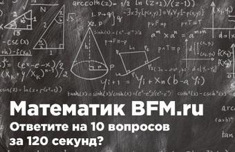 Хорошо считаете в уме? Решите 10 простейших примеров за 120 секунд.