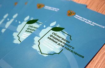 Минфин России выпустит дополнительные «народные» ОФЗ. Будут ли они выгоднее депозита?