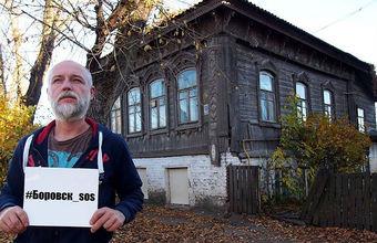 Исторический Боровск спасен. Активистам удалось достичь компромисса с властями