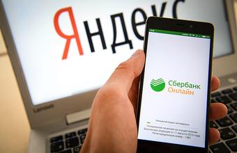 Зачем госбанку нужен «Яндекс» или зачем «Яндексу» — госбанк?