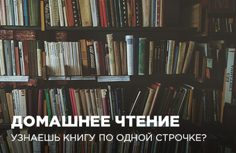 Узнаете детскую книгу по одной строчке?