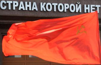 Песков, Сванидзе и Познер — о том, почему в России усилилась тоска по Советскому Союзу