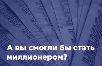 А вы смогли бы стать миллионером?
