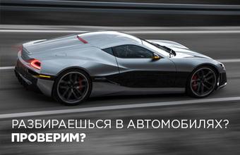 Разбираешься в автомобилях? Пройди тест - проверь себя.