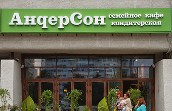 Владелица сети кафе «Андерсон» начала в сети кампанию против Роспотребнадзора