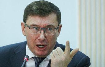 Генпрокурор Украины Юрий Луценко решил взяться за высокопоставленных чиновников