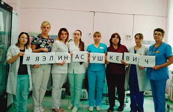 «Я Элина Сушкевич»: врачи запустили флешмоб в защиту реаниматолога из Калининграда