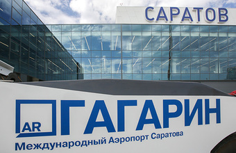 Почему авиакомпании сокращают рейсы в Саратов?