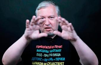 Алексей Водовозов: гомеопатия — темная сторона медицины, плата за которую — совесть