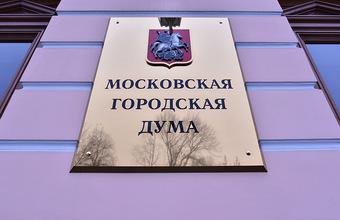 В Москве появилось место для дискуссий: Мосгордума собралась на первое заседание