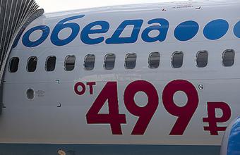 «Победа» повышает стоимость билетов на рейсы из-за границы на 25 евро