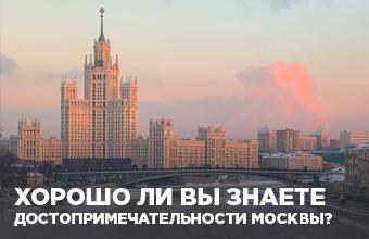 Хорошо ли вы знаете основные достопримечательности Москвы?