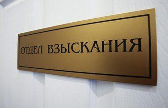 «Один из первых прецедентов». Суд в России наказал руководителя коллекторского агентства