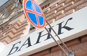 «Эксперт РА»: в зоне риска 10% российских банков — «индекс здоровья» вырос