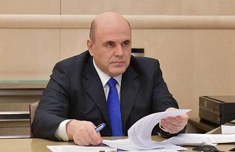 Мишустин: Россия имеет все возможности обеспечивать внутренние потребности в тестах на коронавирус